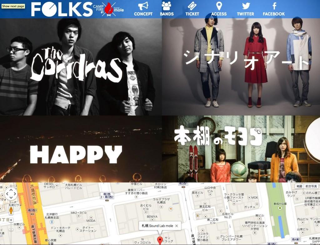 folks-camp-02