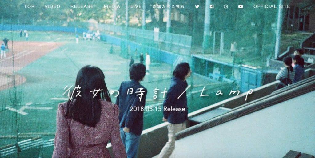 Lamp 8th Album『彼女の時計』特設サイト
