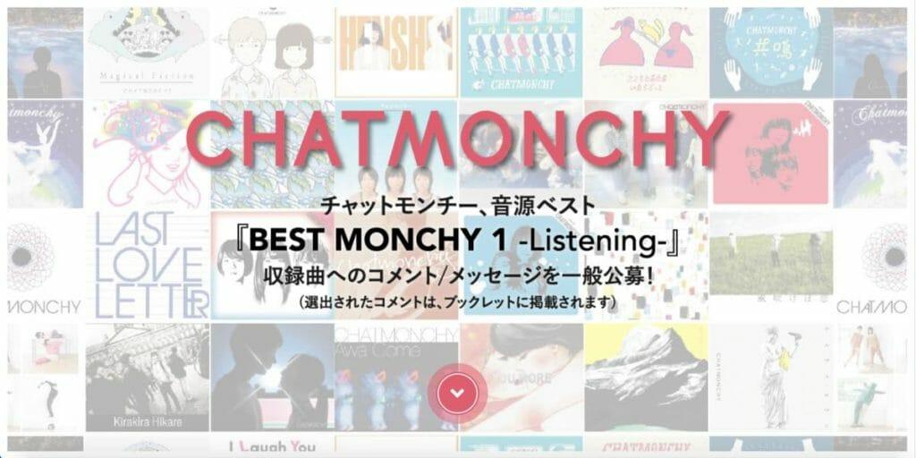 CHATMONCHY ベストアルバム『BEST MONCHY 1 –Listening-』収録曲コメント募集特設サイト