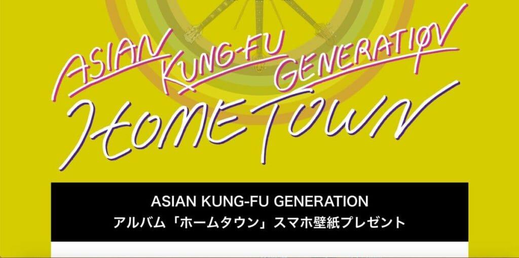 ASIAN KUNG-FU GENERATION、アルバム『ホームタウン』スマホ壁紙プレゼント・ページ